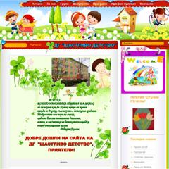 Сайт на организация - shtastlivo.com