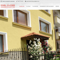 Фирмен сайт - Къща Калоян
