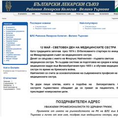 Сайт на организация - blsvt.org